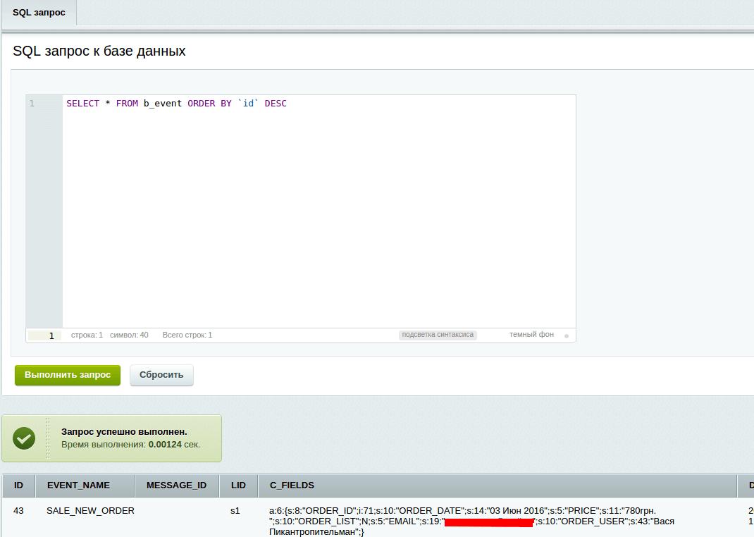 Битрикс не отправляется почта доработка магазина битрикс