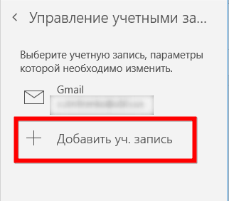 Настройка Google календаря в Windows 10